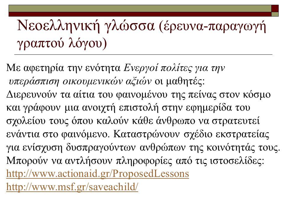 Νεοελληνική γλώσσα (έρευνα-παραγωγή γραπτού λόγου)