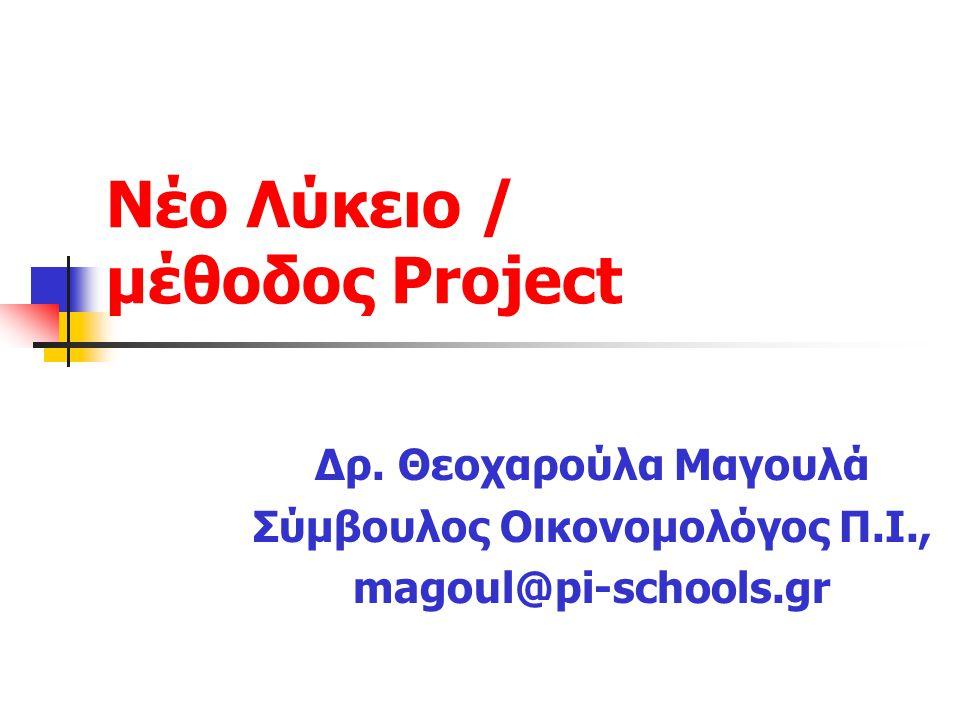Νέο Λύκειο / μέθοδος Project