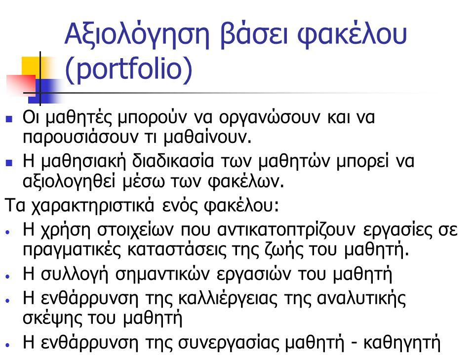 Αξιολόγηση βάσει φακέλου (portfolio)
