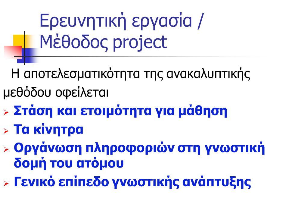 Ερευνητική εργασία / Μέθοδος project