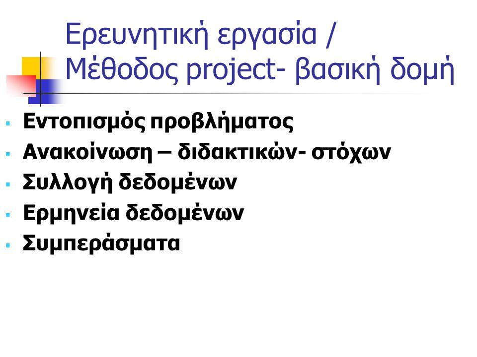 Ερευνητική εργασία / Μέθοδος project- βασική δομή
