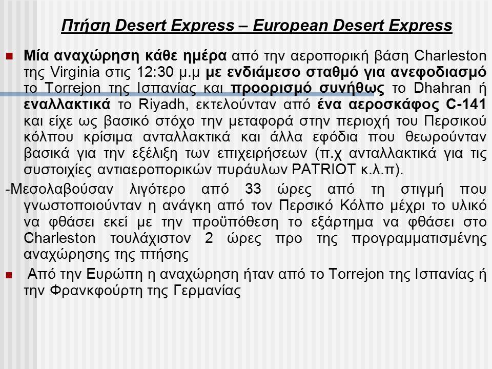 Πτήση Desert Express – European Desert Express