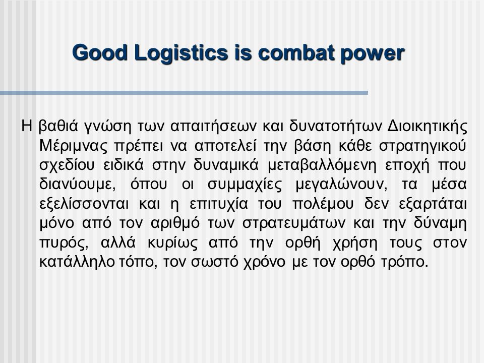 Good Logistics is combat power