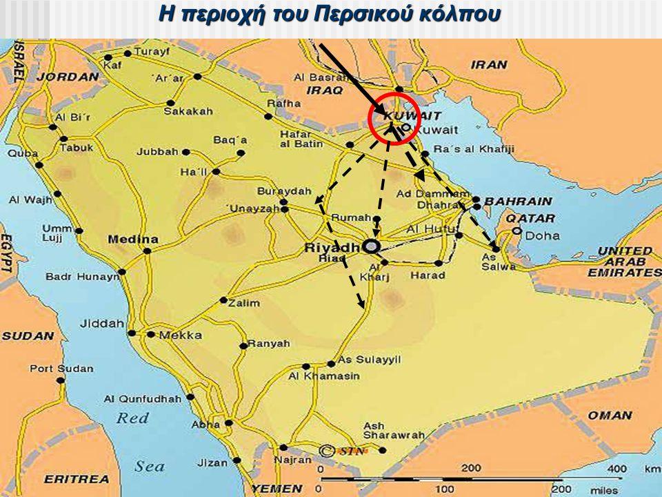 Η περιοχή του Περσικού κόλπου
