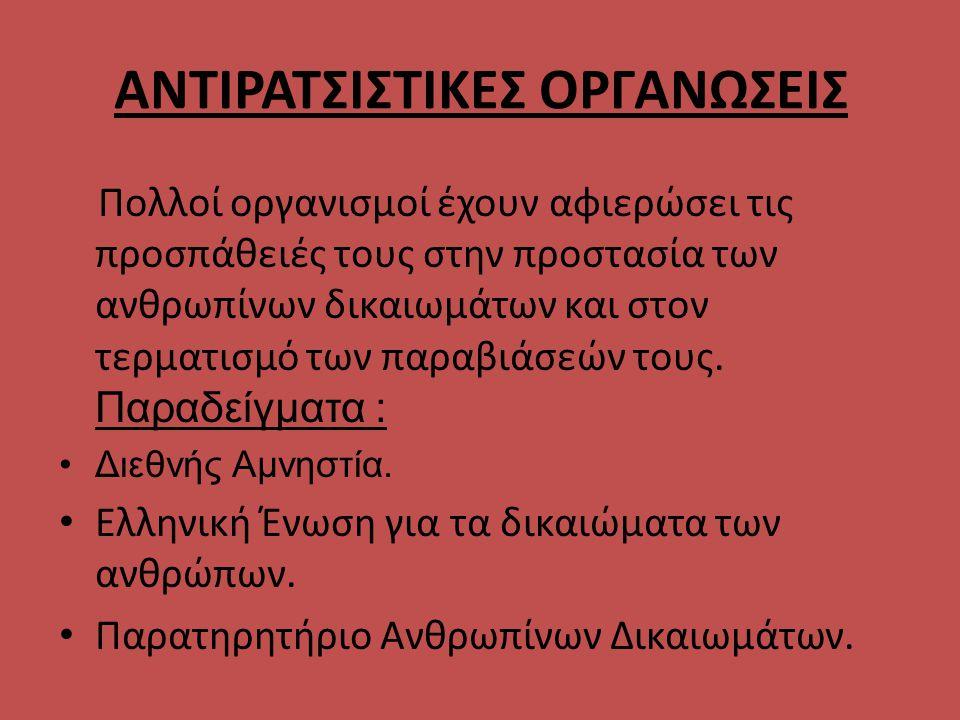 ΑΝΤΙΡΑΤΣΙΣΤΙΚΕΣ ΟΡΓΑΝΩΣΕΙΣ