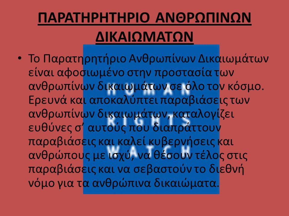 ΠΑΡΑΤΗΡΗΤΗΡΙΟ ΑΝΘΡΩΠΙΝΩΝ ΔΙΚΑΙΩΜΑΤΩΝ