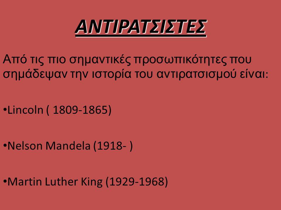 ΑΝΤΙΡΑΤΣΙΣΤΕΣ Από τις πιο σημαντικές προσωπικότητες που σημάδεψαν την ιστορία του αντιρατσισμού είναι: