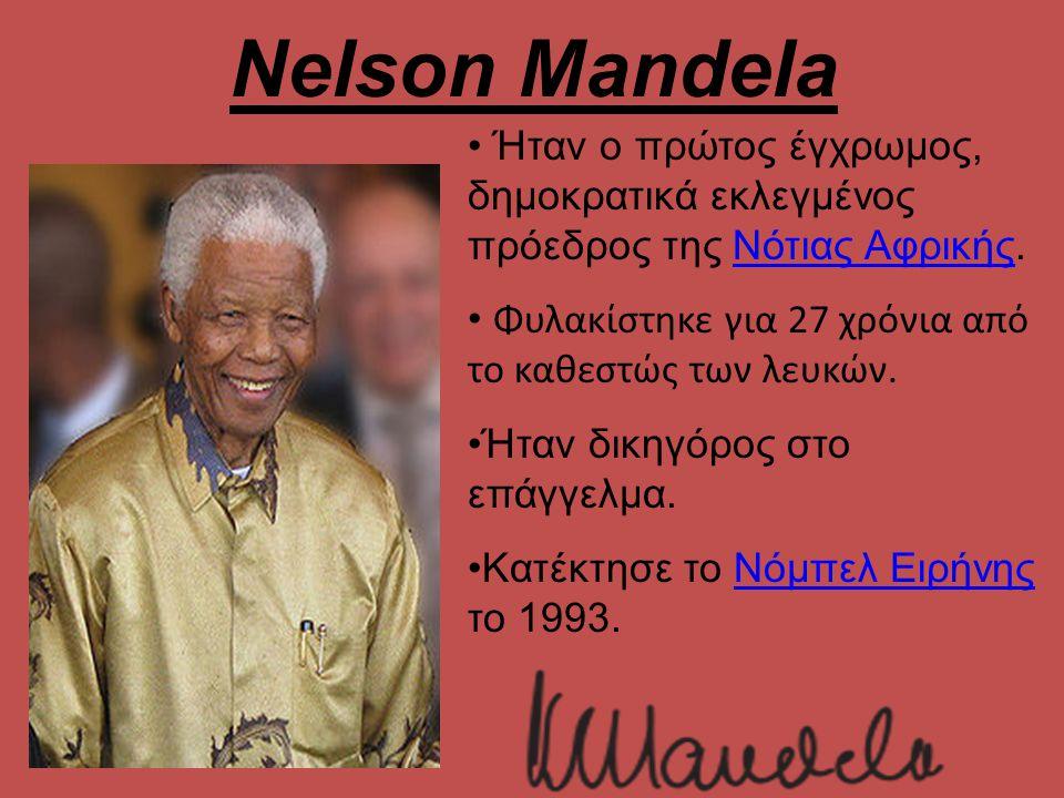 Nelson Mandela Ήταν ο πρώτος έγχρωμος, δημοκρατικά εκλεγμένος πρόεδρος της Νότιας Αφρικής. Φυλακίστηκε για 27 χρόνια από το καθεστώς των λευκών.