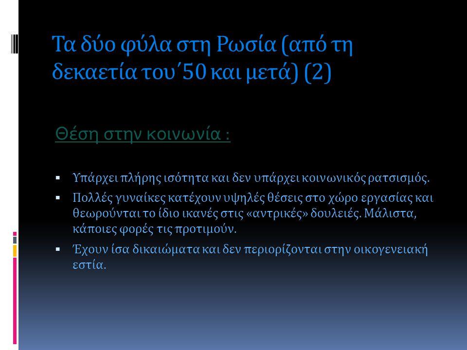 Τα δύο φύλα στη Ρωσία (από τη δεκαετία του΄50 και μετά) (2)