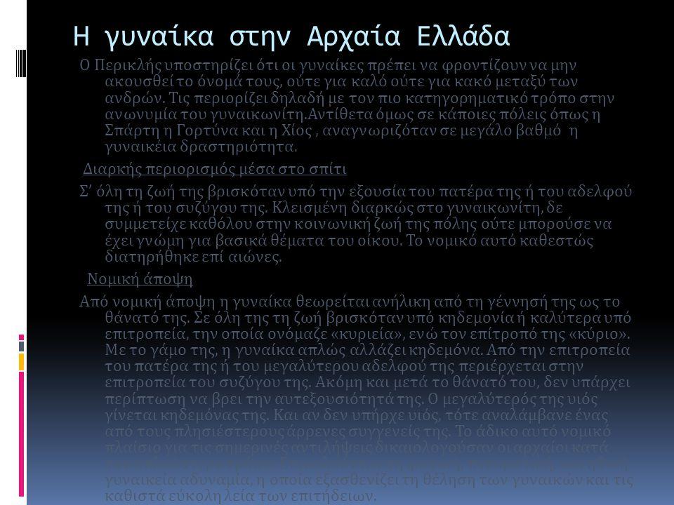Η γυναίκα στην Αρχαία Ελλάδα