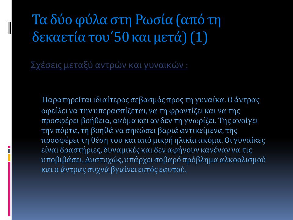 Τα δύο φύλα στη Ρωσία (από τη δεκαετία του΄50 και μετά) (1)