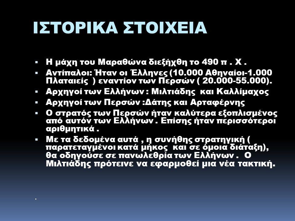 ΙΣΤΟΡΙΚΑ ΣΤΟΙΧΕΙΑ . Η μάχη του Μαραθώνα διεξήχθη το 490 π . Χ .