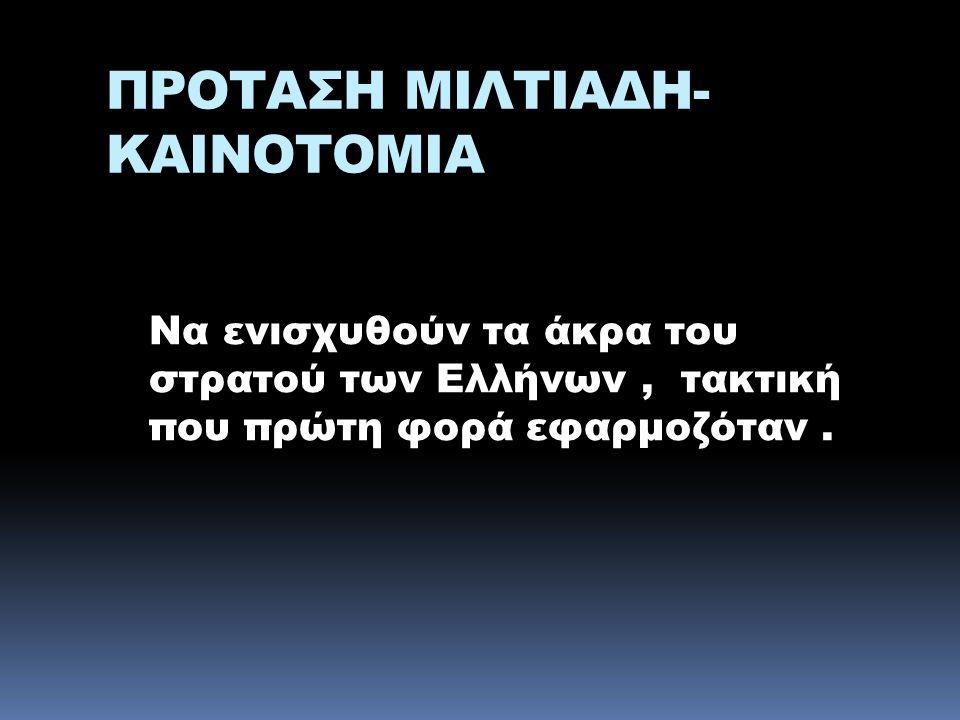ΠΡΟΤΑΣΗ ΜΙΛΤΙΑΔΗ-ΚΑΙΝΟΤΟΜΙΑ