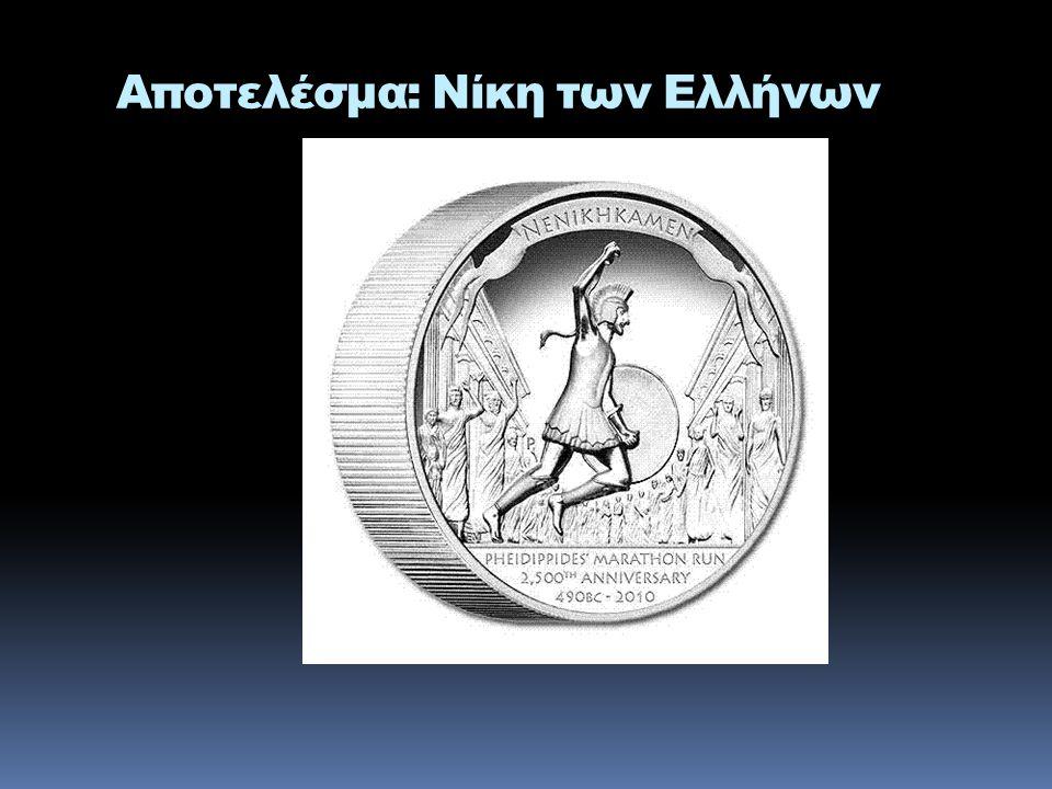 Αποτελέσμα: Νίκη των Ελλήνων