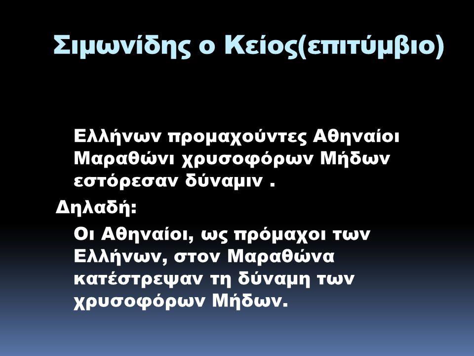Σιμωνίδης ο Κείος(επιτύμβιο)