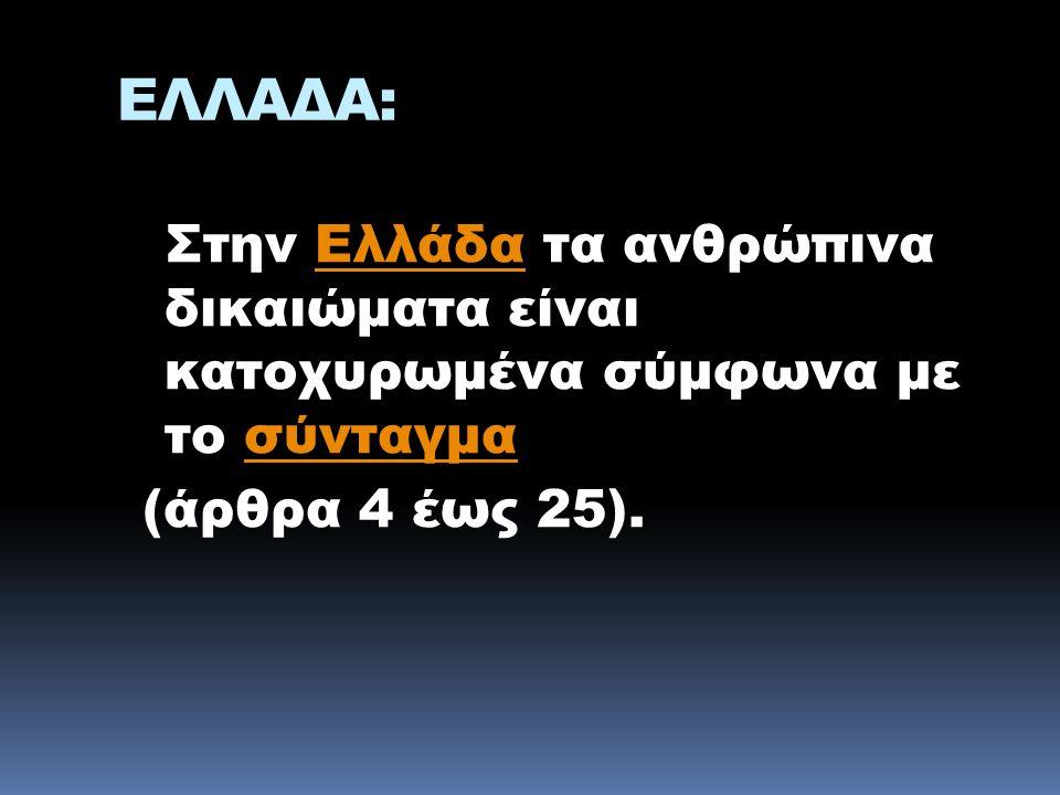 ΕΛΛΑΔΑ: Στην Ελλάδα τα ανθρώπινα δικαιώματα είναι κατοχυρωμένα σύμφωνα με το σύνταγμα.