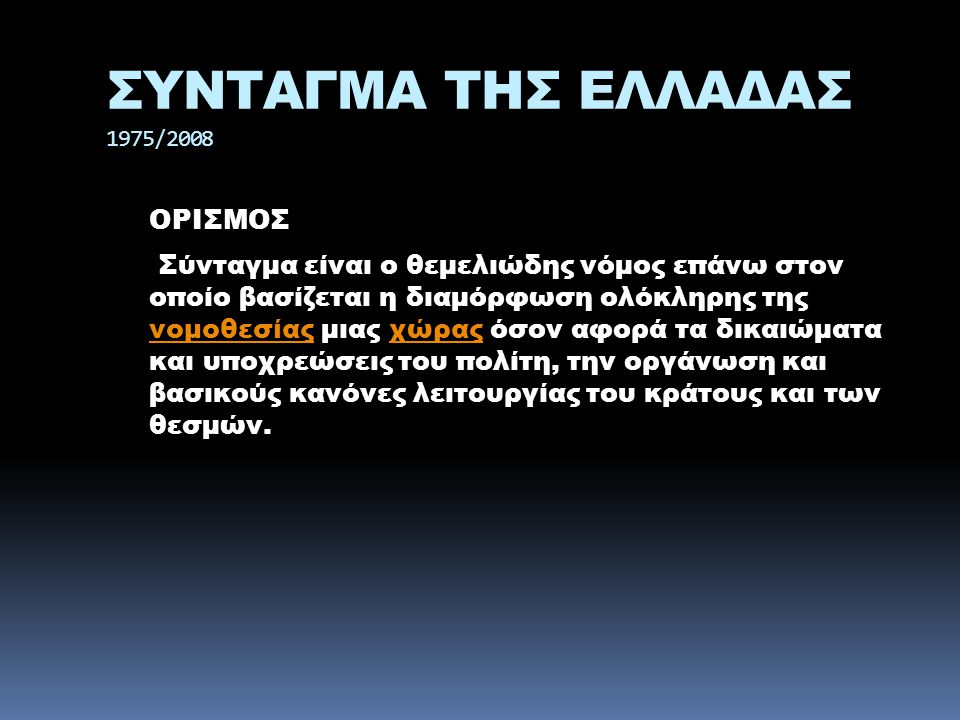 ΣΥΝΤΑΓΜΑ ΤΗΣ ΕΛΛΑΔΑΣ 1975/2008 ΟΡΙΣΜΟΣ