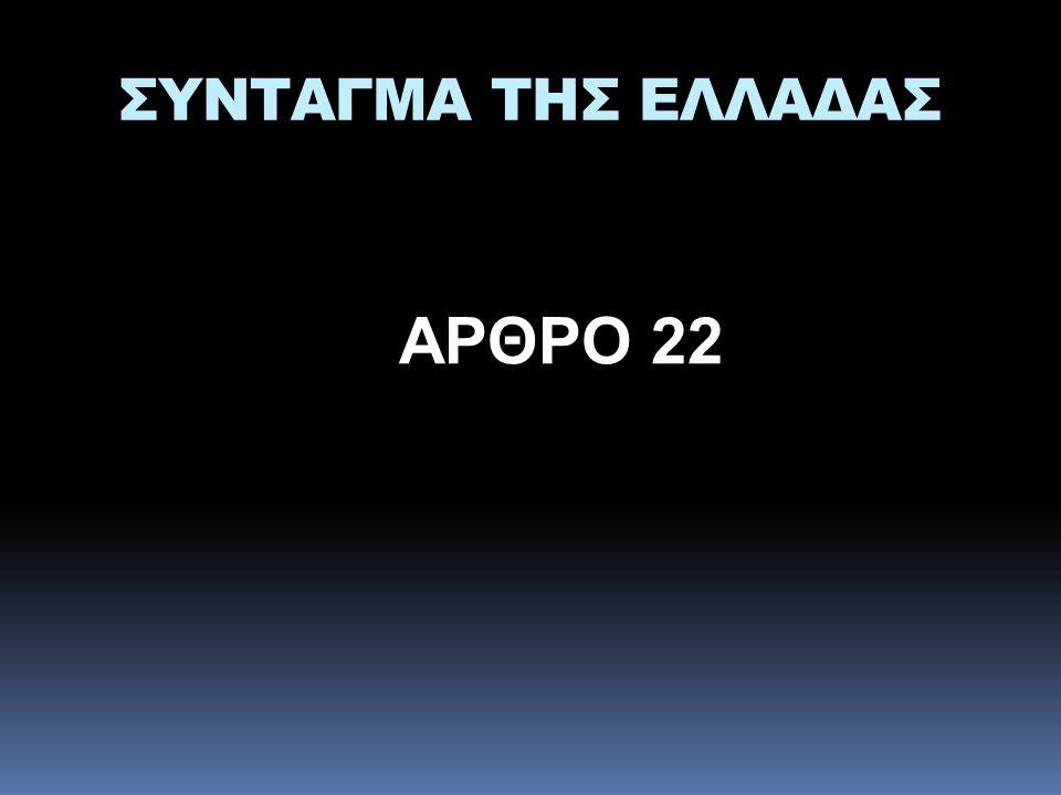ΣΥΝΤΑΓΜΑ ΤΗΣ ΕΛΛΑΔΑΣ ΑΡΘΡΟ 22