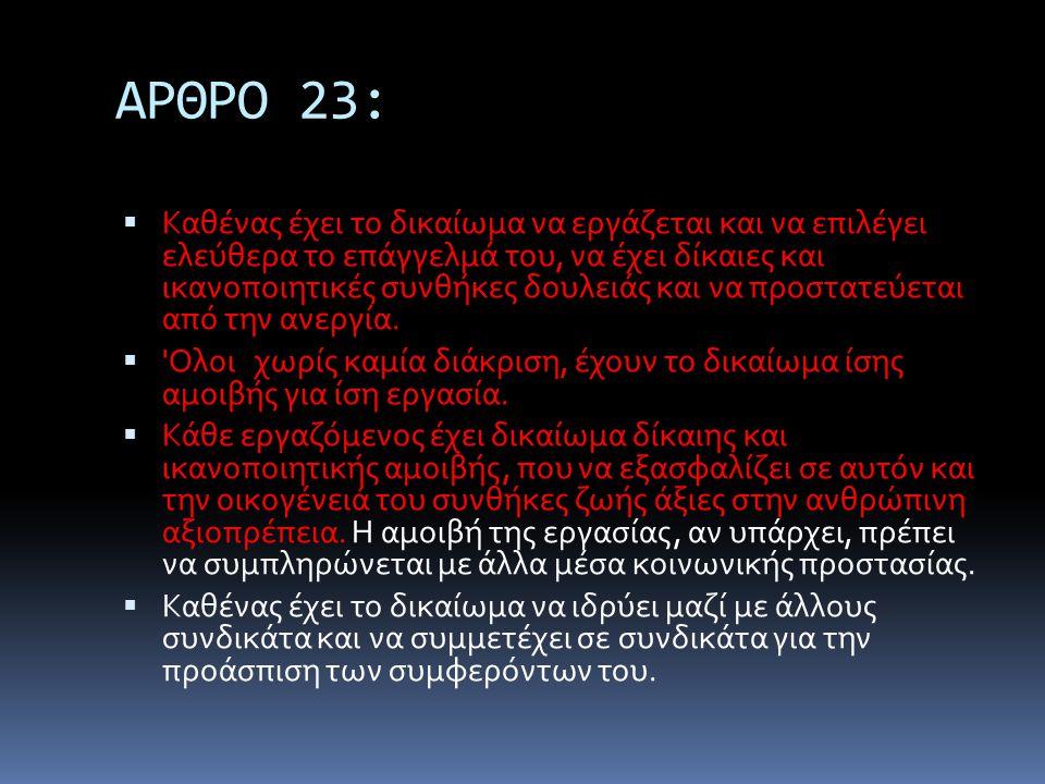 ΑΡΘΡΟ 23: