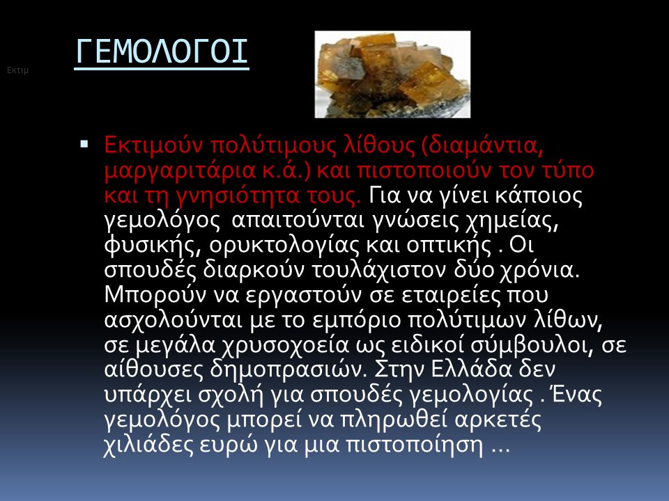 ΓΕΜΟΛΟΓΟΙ Εκτιμ.