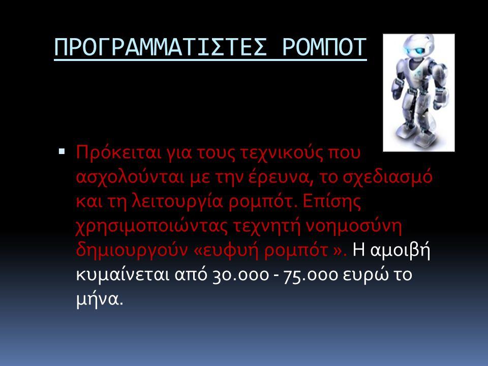 ΠΡΟΓΡΑΜΜΑΤΙΣΤΕΣ ΡΟΜΠΟΤ