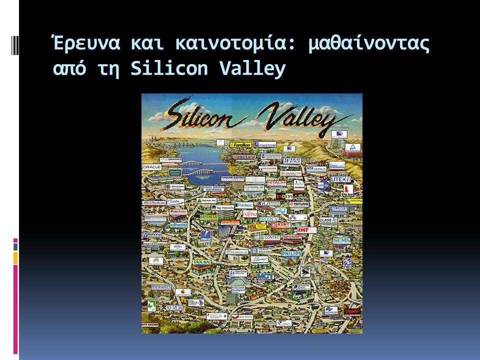 Έρευνα και καινοτομία: μαθαίνοντας από τη Silicon Valley