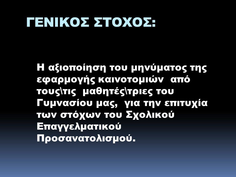 ΓΕΝΙΚΟΣ ΣΤΟΧΟΣ: