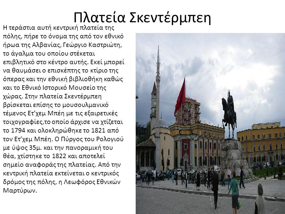 Πλατεία Σκεντέρμπεη