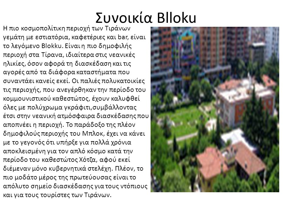 Συνοικία Blloku