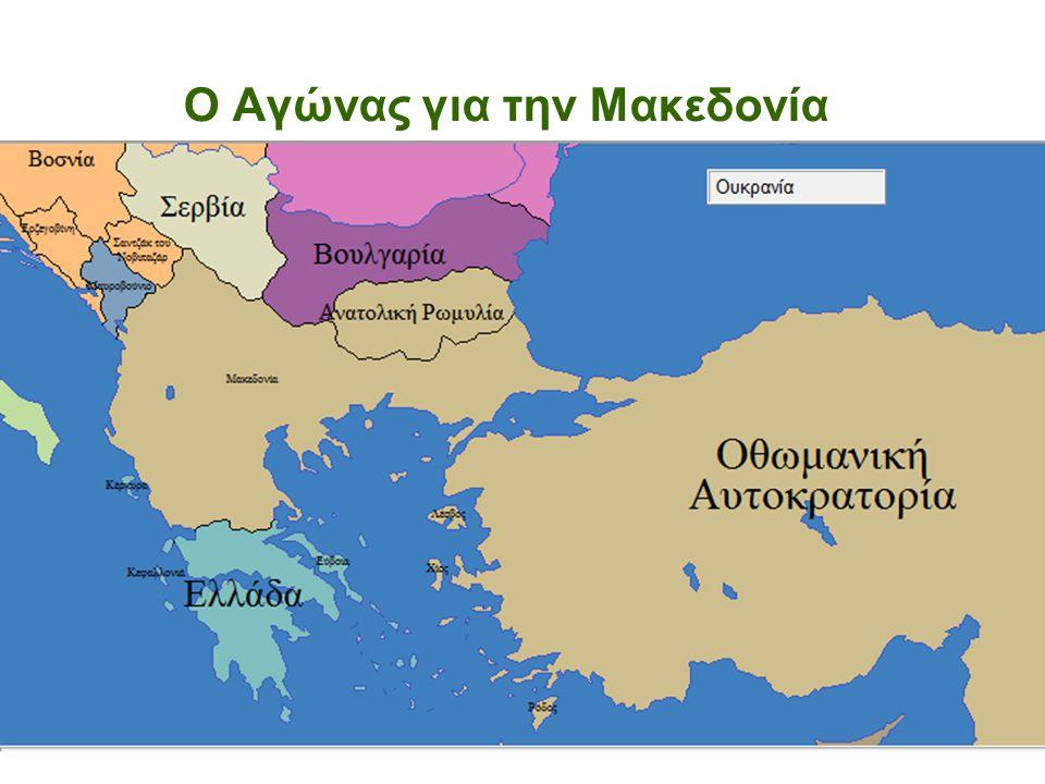 Ο Αγώνας για την Μακεδονία
