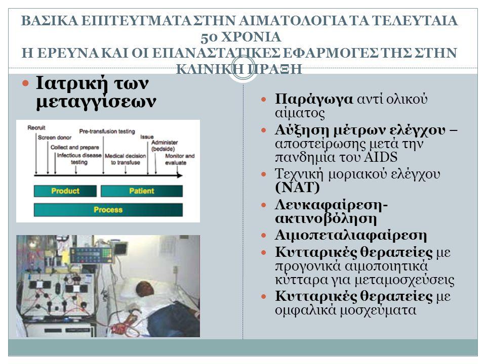 Ιατρική των μεταγγίσεων