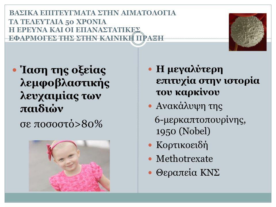 Ίαση της οξείας λεμφοβλαστικής λευχαιμίας των παιδιών