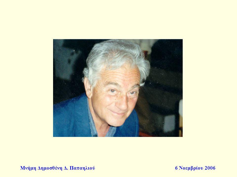Μνήμη Δημοσθένη Δ. Παπαηλιού 6 Νοεμβρίου 2006