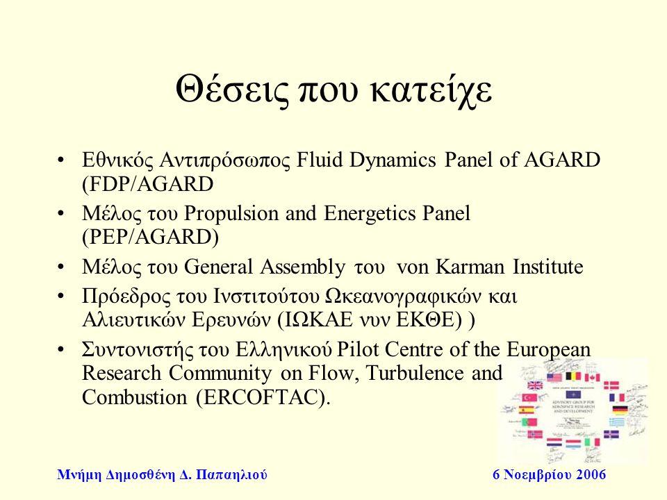 Θέσεις που κατείχε Εθνικός Αντιπρόσωπος Fluid Dynamics Panel of AGARD (FDP/AGARD. Μέλος του Propulsion and Energetics Panel (PEP/AGARD)