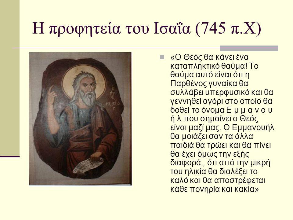 Η προφητεία του Ισαΐα (745 π.Χ)