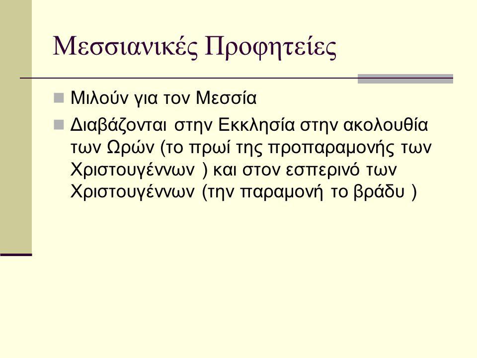 Μεσσιανικές Προφητείες