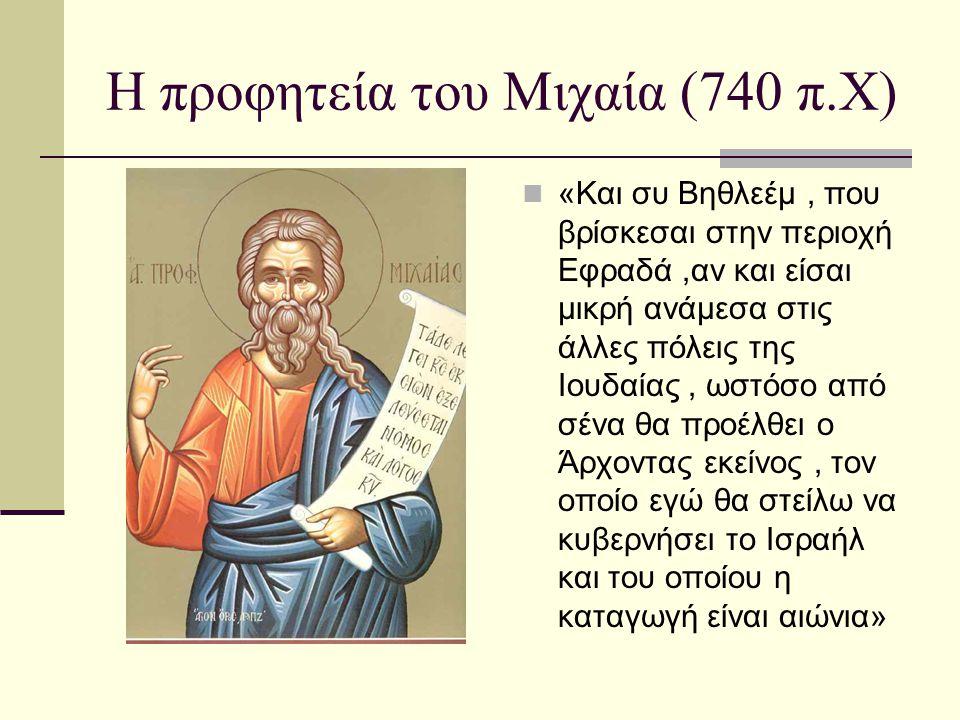 Η προφητεία του Μιχαία (740 π.Χ)