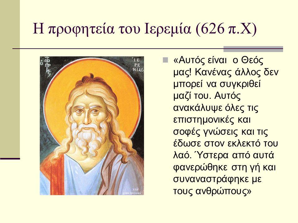 Η προφητεία του Ιερεμία (626 π.Χ)