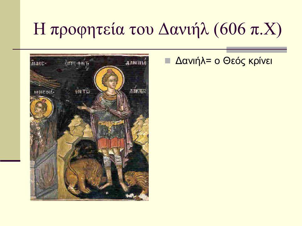 Η προφητεία του Δανιήλ (606 π.Χ)