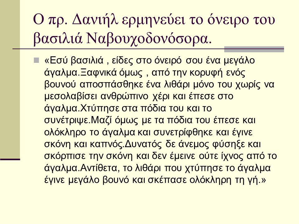 Ο πρ. Δανιήλ ερμηνεύει το όνειρο του βασιλιά Ναβουχοδονόσορα.