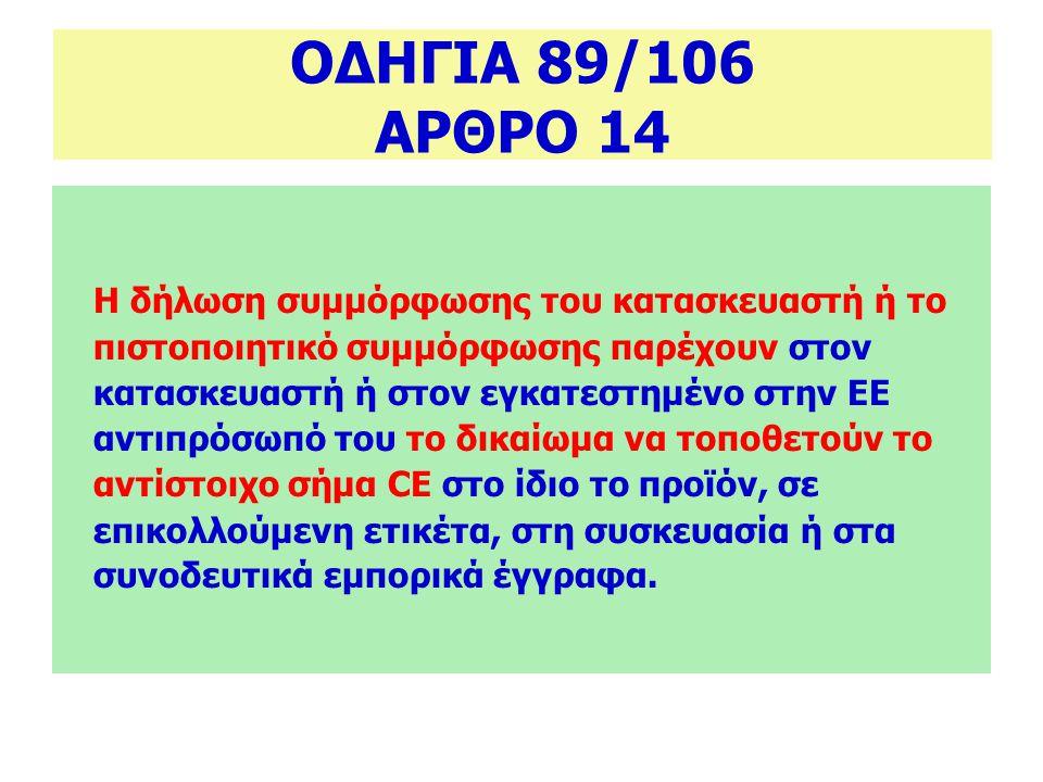 ΟΔΗΓΙΑ 89/106 ΑΡΘΡΟ 14 Η δήλωση συμμόρφωσης του κατασκευαστή ή το