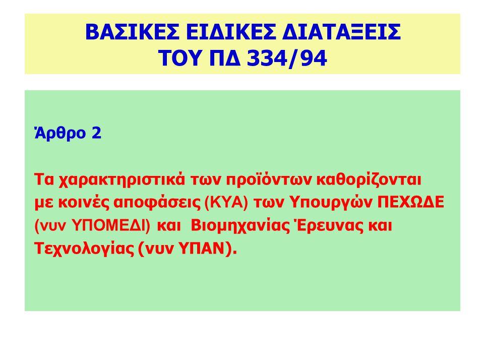 ΒΑΣΙΚΕΣ ΕΙΔΙΚΕΣ ΔΙΑΤΑΞΕΙΣ ΤΟΥ ΠΔ 334/94