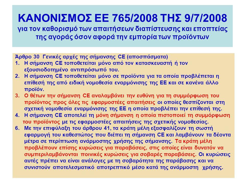 ΚΑΝΟΝΙΣΜΟΣ ΕΕ 765/2008 ΤΗΣ 9/7/2008 για τον καθορισμό των απαιτήσεων διαπίστευσης και εποπτείας της αγοράς όσον αφορά την εμπορία των προϊόντων