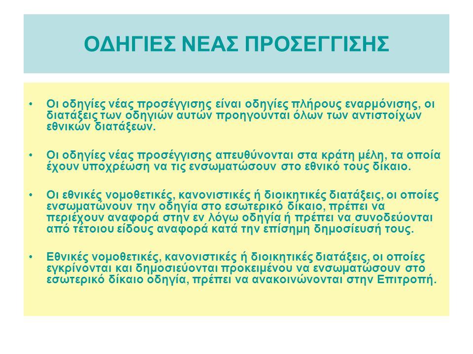 ΟΔΗΓΙΕΣ ΝΕΑΣ ΠΡΟΣΕΓΓΙΣΗΣ