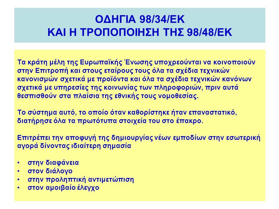 ΟΔΗΓΙΑ 98/34/ΕΚ ΚΑΙ Η ΤΡΟΠΟΠΟΙΗΣΗ ΤΗΣ 98/48/ΕΚ
