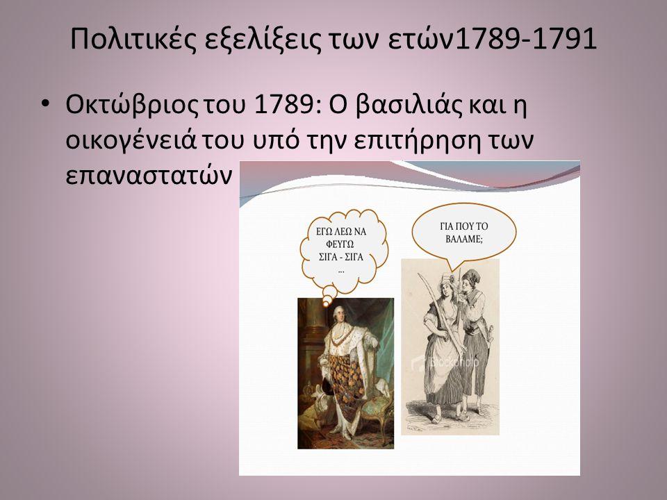 Πολιτικές εξελίξεις των ετών1789-1791
