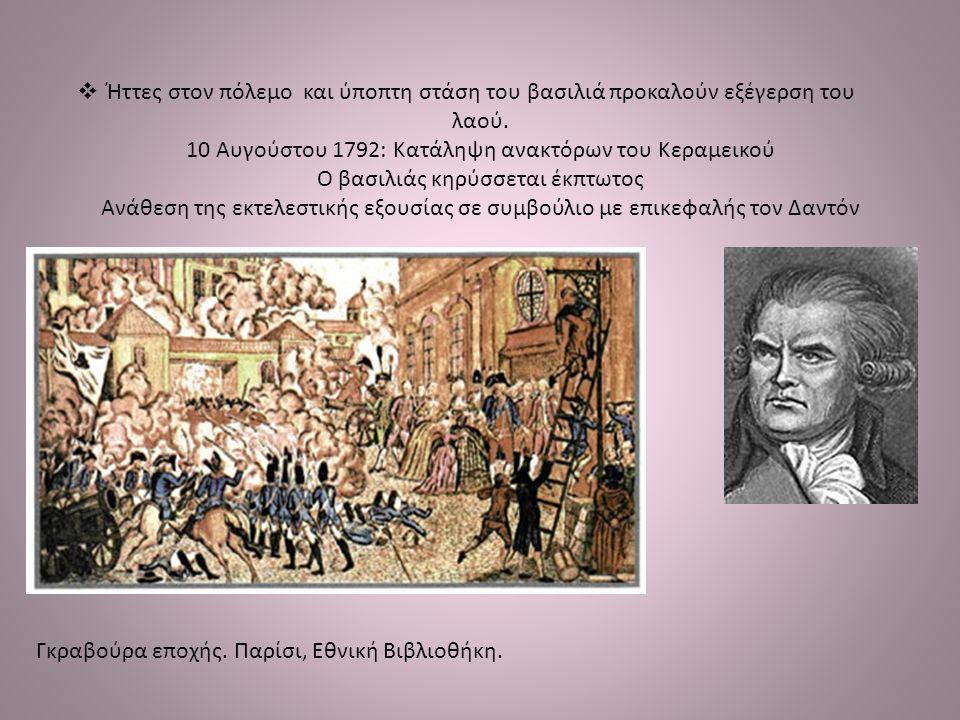 Ήττες στον πόλεμο και ύποπτη στάση του βασιλιά προκαλούν εξέγερση του λαού. 10 Αυγούστου 1792: Κατάληψη ανακτόρων του Κεραμεικού Ο βασιλιάς κηρύσσεται έκπτωτος Ανάθεση της εκτελεστικής εξουσίας σε συμβούλιο με επικεφαλής τον Δαντόν