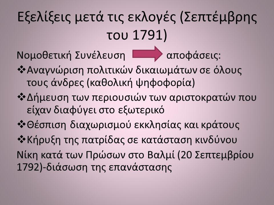 Εξελίξεις μετά τις εκλογές (Σεπτέμβρης του 1791)