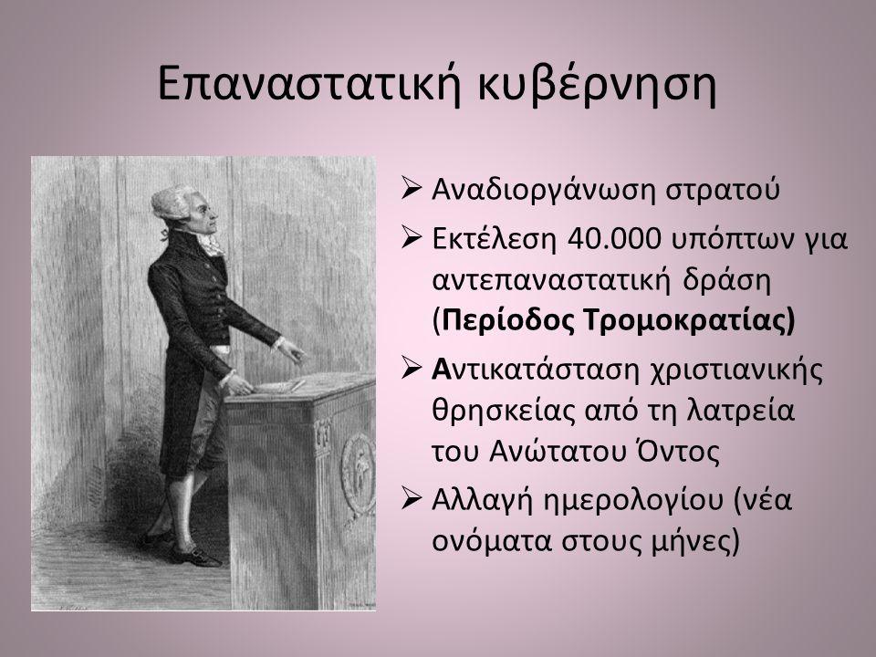 Επαναστατική κυβέρνηση