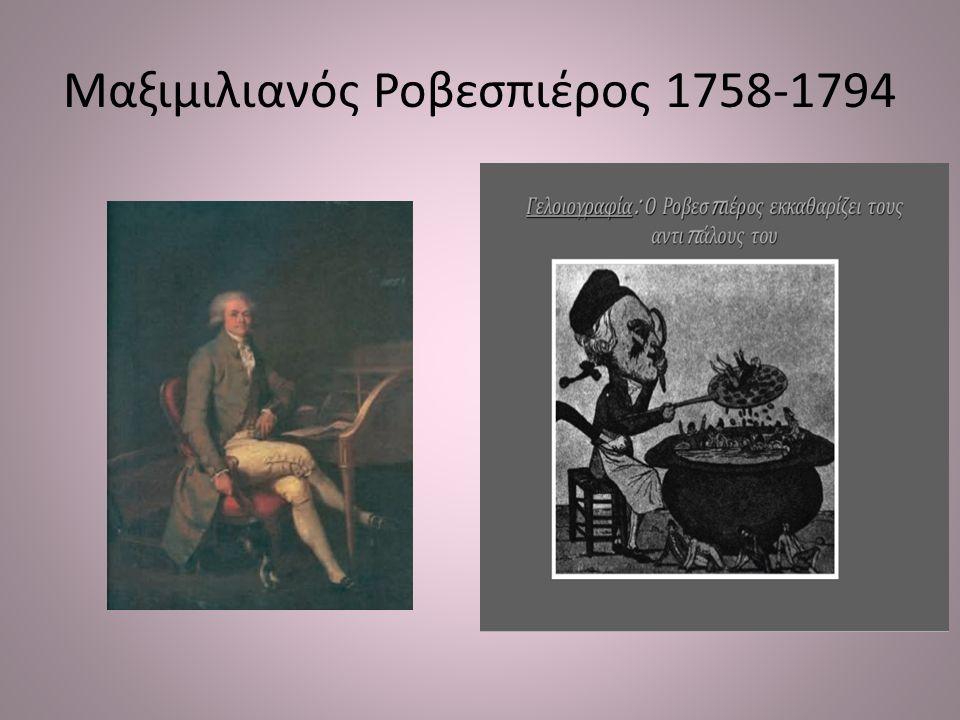 Μαξιμιλιανός Ροβεσπιέρος 1758-1794